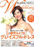 GRACEFUL Wedding 「2005年 秋冬号」